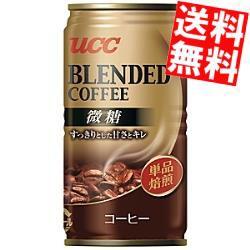 【送料無料】UCCブレンドコーヒー 微糖185g缶 30本入[のしOK]big_dr