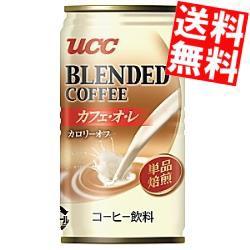 【送料無料】UCC ブレンドコーヒー カフェ・オ・レ カロリーオフ 185g缶 30本入[のしOK]big_dr