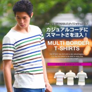 【w420】 / Tシャツ メンズ ボーダー ティーシャツ ボートネック リゾート マリン 半袖