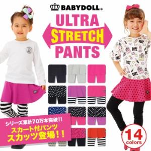 【p5倍】NEW スカート付 ウルトラストレッチパンツ スカッツ/全14色 レギンス付 ベビーサイズ キッズ 子供服-6422K