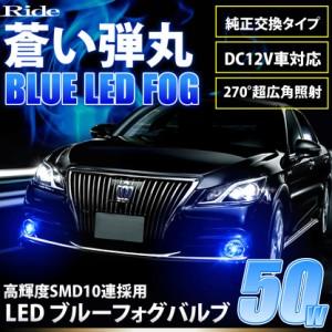 【蒼い弾丸】 CV系 デリカD:5 [H19.1] LED プロジェクター式 50W ブルー フォグランプ バルブ H11