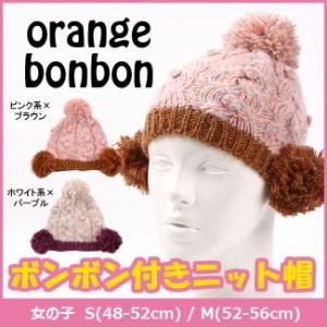 ◆オレンジボンボン orange bonbon ボンボン付付き ニット帽  ベビー キッズ  女の子 S(48-52cm)/M(52-56cm)