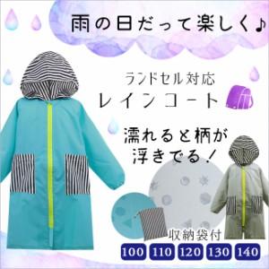 ◆ランドセル対応 レインコート 濡れると柄が浮き出る! カッパ 雨合羽 北欧 男の子 女の子 キッズ ジュニア  100 110 120 130 140