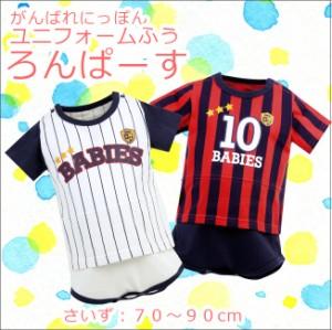 67eecff8a9a122 なりきりロンパース ベビー 男の子 女の子 野球 サッカー (着ぐるみ ロンパース 新生児 出産祝い カバーオール)