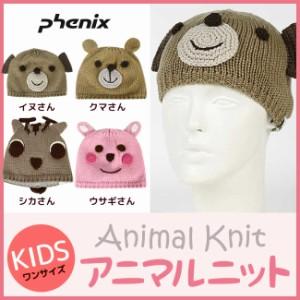 【冬物最終】PHENIX フェニックス アニマルニット帽   キッズ(男の子/女の子)  総丈17×幅22cm