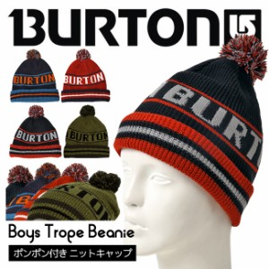 ◆バートン BURTON 男の子 ポンポン付き ニットキャップ ビーニー キッズ ボンボン スノーボード 帽子  ワンサイズ(縦24×横21cm)