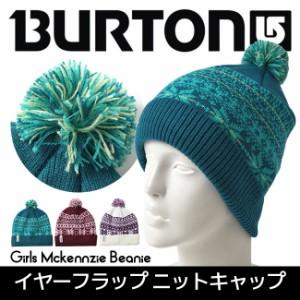 ◆バートン BURTON 女の子 イヤーフラップ ニットキャップ ビーニー キッズ ボンボン スノーボード 帽子  ワンサイズ(縦23×横20cm)