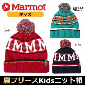 【冬物最終】マーモット Marmoto ニットキャップ 裏フリース 男の子 ポンポン付き  ビーニー キッズ ボンボン スキー帽子 ニット帽