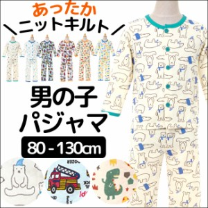 【Wow!セール】パジャマ あったか 冬 子供 ベビー キッズ 男の子  ニットキルト  赤ちゃん ルームウェア  80cm 90cm 95cm 100cm 110cm 12