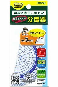 """""""はしゼロメモリ分度器 9cm APJ92 レイメイ藤井 定規"""""""