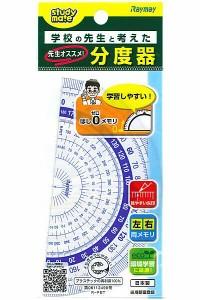 """""""はしゼロメモリ分度器 12cm APJ133 レイメイ藤井 定規"""""""