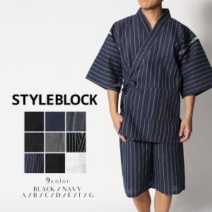 甚平 じんべい 上下セット 男性用 シジラ織り しじら 無地 和装 和服 メンズ ブラック ネイビー SALE セール