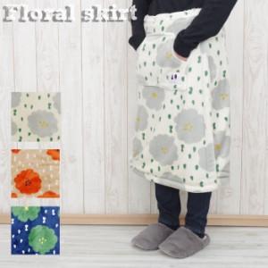 巻きスカート ひざ掛け もこもこ ブランケット 着る毛布 フランネル A 花柄 × シープタッチ レディース ルームウェア 91-1213