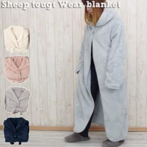 シープタッチ 着る毛布 レディース もこもこ ガウン 毛布 ブランケット ルームウェア 全5色 91-1215 マイクロファイバー 送料無料