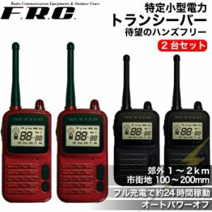 0840c011d3 トランシーバー 2台セット 特定小電力 NX20X 無線機 通信機器 免許資格不要