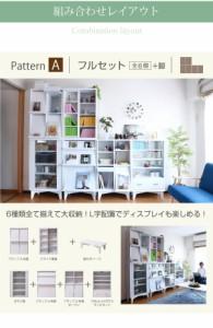 【送料無料!ポイント5%】6BOXシリーズ ディスプレイラック フラップ 2枚扉 オープン  本棚 書棚 ラック 棚 ディスプレイ