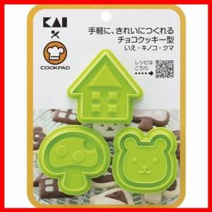 【メール便】チョコクッキー型いえ・キノコ・クマ 000DL8006 プラザセレクト