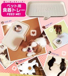 ペット用食器トレー トレー すべり止め付き 丸洗いOK 飛び散り防止 猫 犬 ペット用品 アイボリー PFT-450 アイリスオーヤマ