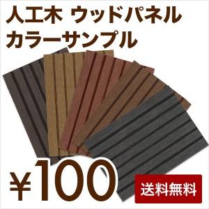 【送料無料】ウッドデッキパネル 人工木 サンプル 全カラー5色セット ご確認 お試し用 にどうぞ♪