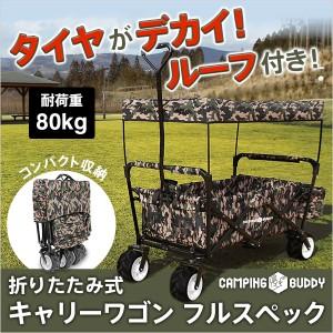 折りたたみ キャリーワゴン フルスペック 耐荷重120キロ 折りたたみ式 ルーフ付き 運動会 キャンプ キャリーカート 送料無料