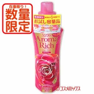●数量限定 ライオン ソフラン アロマリッチ スカーレット ハッピーフルーティアロマの香り お試し容量400ml Aroma Rich LION