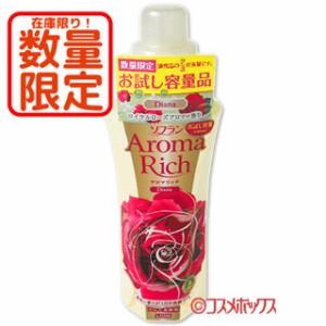 数量限定 ライオン ソフラン アロマリッチ ダイアナ ロイヤルローズアロマの香り お試し容量400ml Aroma Rich LION