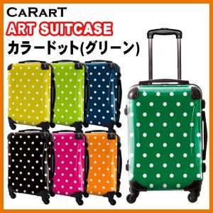 d3fba2ce60 キャラート アートスーツケース ベーシック カラードット(グリーン) 機内持込 CRA01H-028G