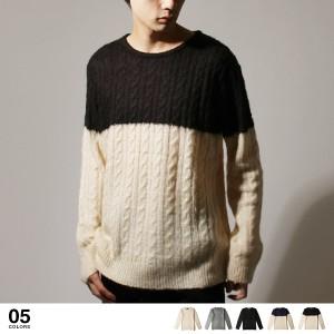 ニット 毛足長め ニット ケーブル 編み セーター メンズ
