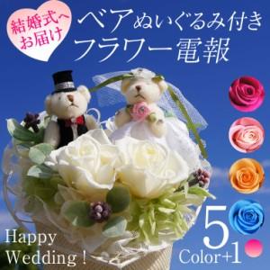 電報 結婚式 プリザーブドフラワー 花 テディベア プレゼント ウェルカムベア 結婚祝い ギフト キャンディーローズ