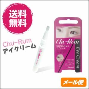 """""""【送料無料】チュルム(Chu-Rum) アイクリーム 2ml メール便"""""""