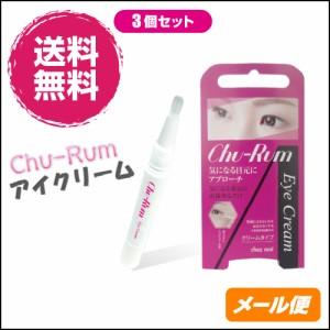 """""""【送料無料】お得な3個セット チュルム(Chu-Rum) アイクリーム 2ml メール便"""""""