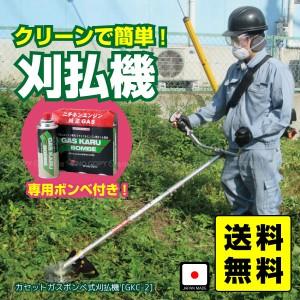 カセットガスボンベ式刈払機ガスカル [GKC-2]専用ボンベ3本付き 【送料無料】[NN]