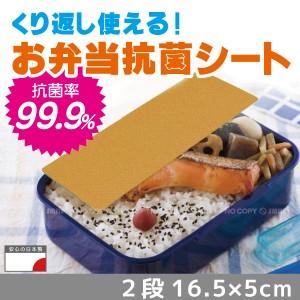 お弁当抗菌シート2段[イエロー]【10個まで送料200円】[SKT]