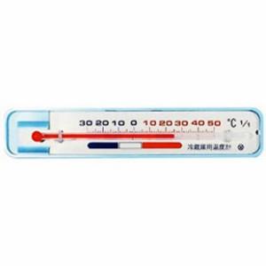 """""""冷蔵庫用温度計 日本計量器工業【k】冷蔵庫の温度計 冷蔵庫用の温度計"""""""