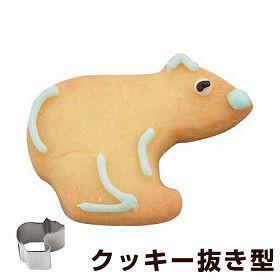 クッキー型 抜き型 クマ ステンレス製