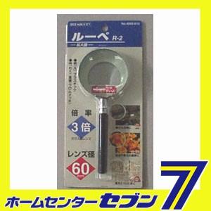 ルーペ R-2 3倍x60mm   トップマイティ [ルーペ 拡大鏡 拡大 図面 虫めがね]
