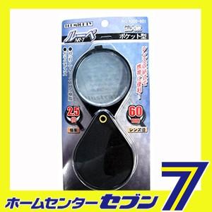 ルーペ NR-7 ポケット型   トップマイティ [ルーペ 拡大鏡 拡大 図面 虫めがね]
