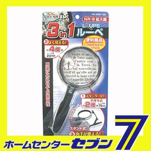 NR-9 3in1ルーペ   トップマイティ [ルーペ 拡大鏡 拡大 図面 虫めがね]