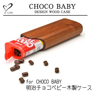 LIFE [ライフ] for CHOCO BABY 明治チョコベビー木製ケース