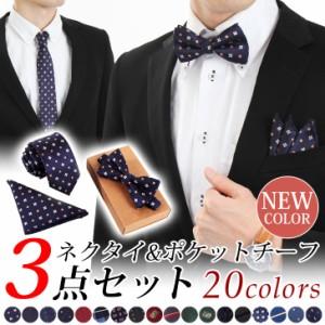 21547b47b4e70 ネクタイ&ポケットチーフ 3点セット ネクタイ ハンカチ 蝶ネクタイ 3点 チーフ 結婚式