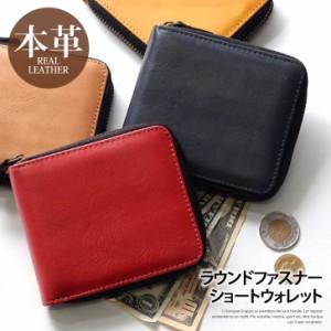 dca0cc86d650 メール便送料無料 ミニ財布 二つ折り 財布 本革 メンズ 牛革 リアルレザー レザー