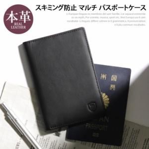16b6aa42f554 スキミング防止 本革 マルチ パスポートケース メンズ レディース リアルレザー パスポートカバー 貴重品入れ