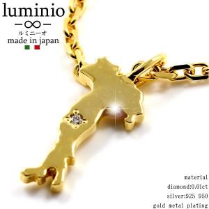 [あす着][送料無料]ネックレス luminio イタリア 地図  シルバー ダイヤモンド ゴールドメッキ ユニセックス luku01018-