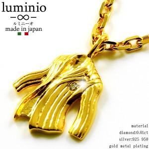 [あす着][送料無料]luminio ルミニーオ ジャケット モチーフ シルバー ダイヤモンド ゴールドメッキ luku010