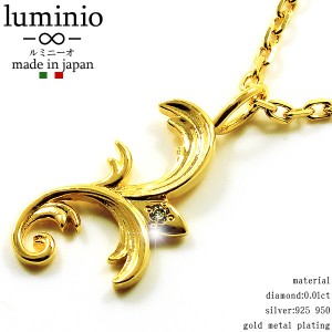 [あす着][送料無料]ネックレス luminio フラワー 植物 モチーフ シルバー ダイヤモンド ゴールドメッキ レディース luku