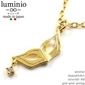 [あす着][送料無料]ネックレス luminio マスク モチーフ  シルバー ダイヤモンド ゴールドメッキ レディース luku01026-