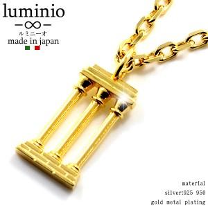 あす着 送料無料 luminio ルミニーオ ネックレス 神殿 シルバー925 950 ゴールドメッキ luku01016-go
