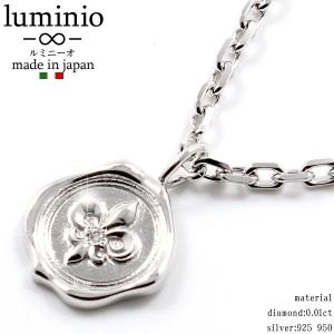 あす着 送料無料 luminio ルミニーオ 封ろう ユリの紋章 モチーフ シルバー ダイヤモンド luku01020-si