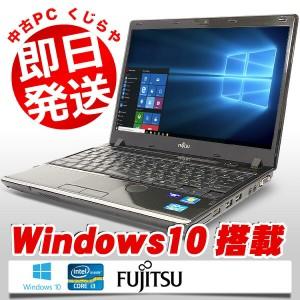 ノートパソコン 中古 富士通 LIFEBOOK PH74/EN Core i3 訳あり 4GBメモリ 12.1インチ Windows10  MicrosoftOffice2010 H&B