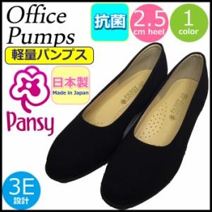 2835eb79c36e07 オフィスパンプス パンジー 軽量 Pansy パンプス オフィス レディース ストレッチ リクルートパンプス 日本製 就活 フォーマル 女性